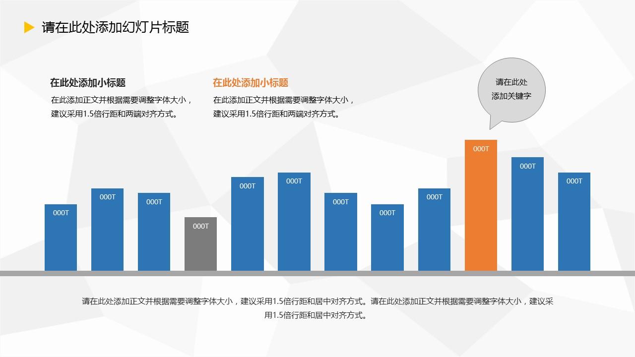 大学毕业论文开题报告PPT模板下载_预览图8