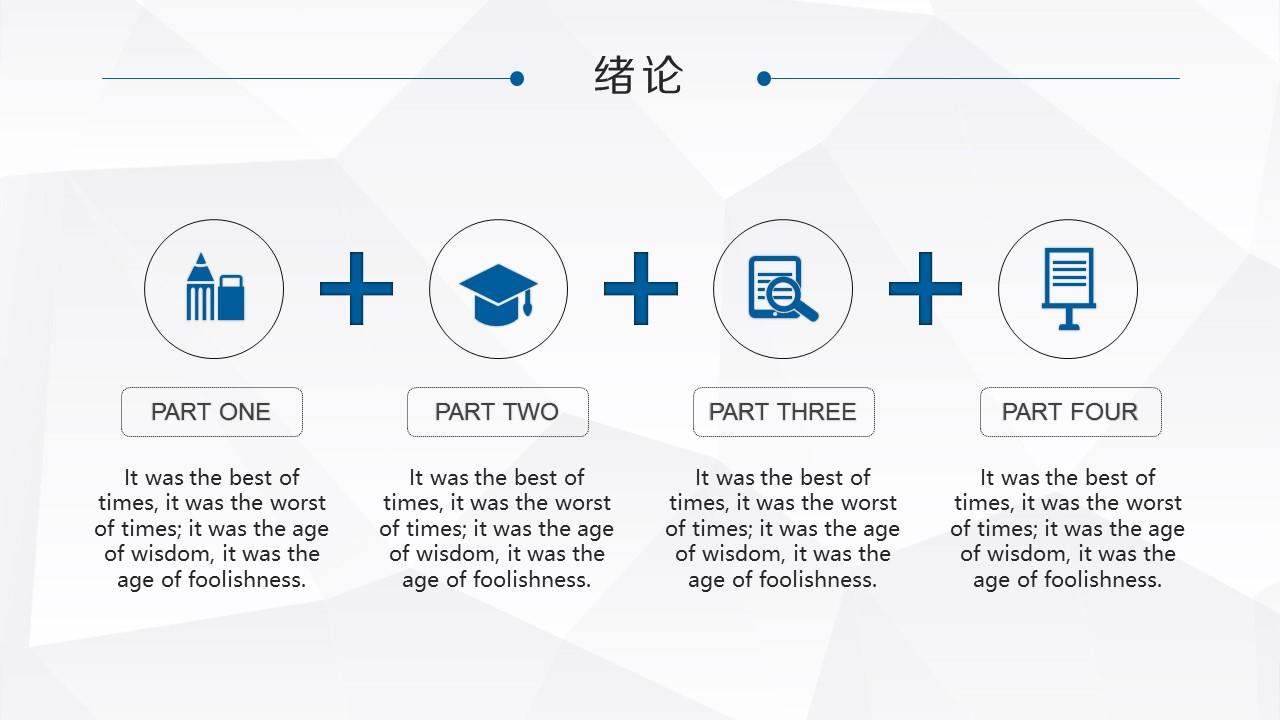 大学项目研究报告PowerPoint模板下载_预览图8