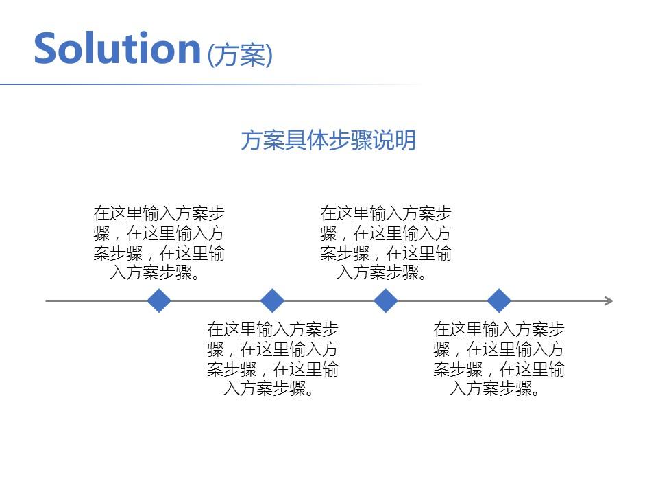 简洁风格开题报告PowerPoint模板下载_预览图8