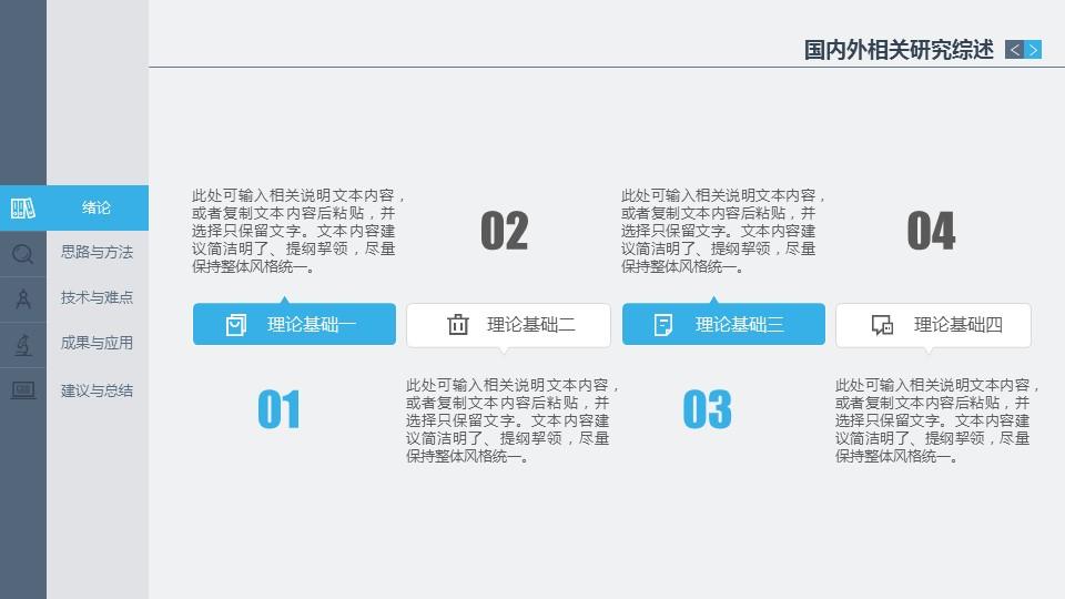 稳重网页式毕业答辩动态PPT模板下载_预览图8