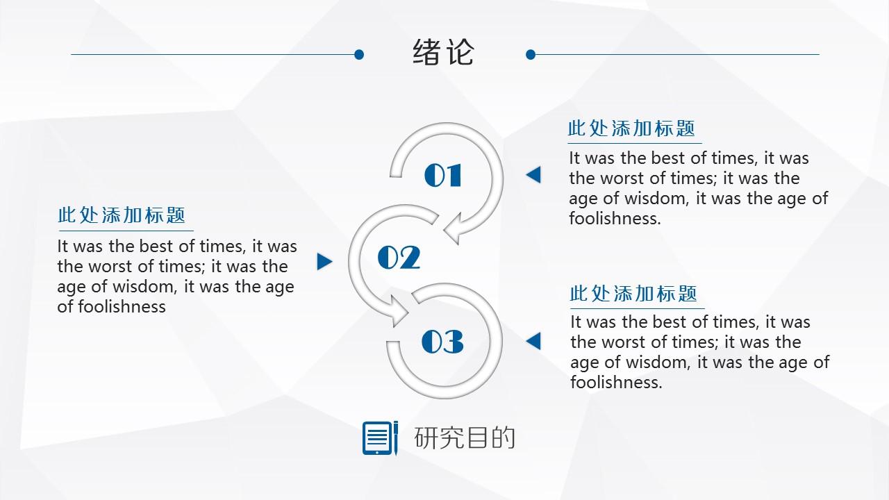大学项目研究报告PowerPoint模板下载_预览图5
