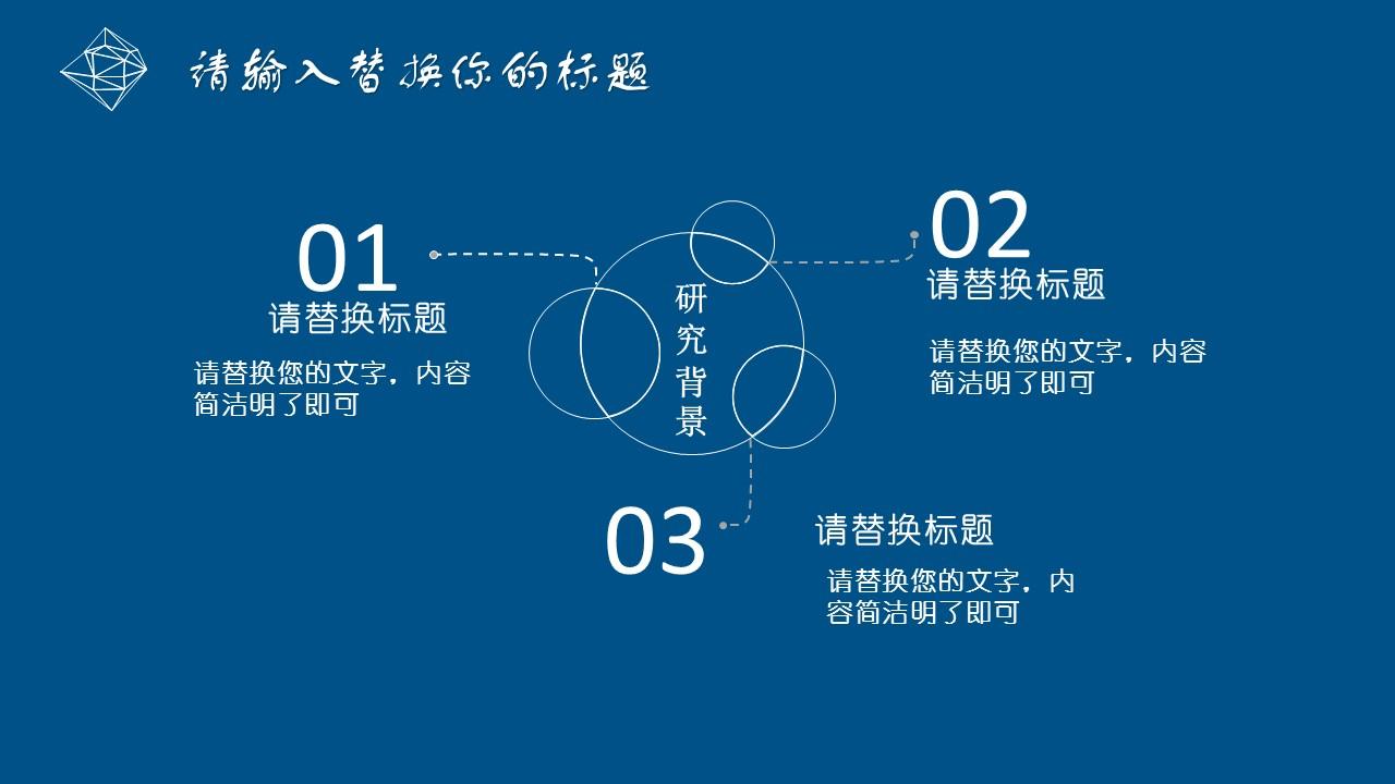 设计类专业毕业论文答辩PPT模板下载_预览图5