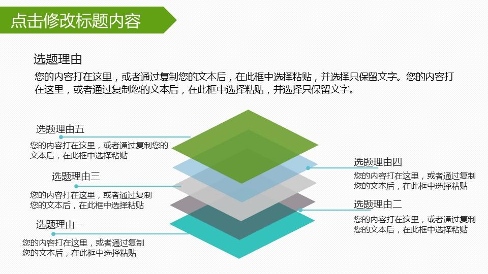 艺术专业毕业论文PPT模板下载_预览图5