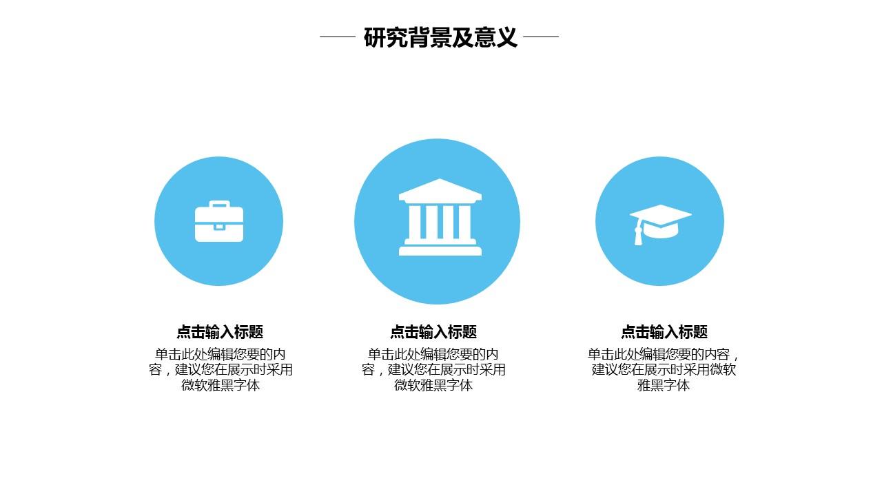 简洁风高等学府毕业论文答辩通用PPT模板_预览图5