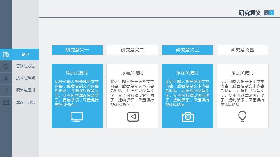 稳重网页式毕业答辩动态PPT模板下载_预览图5