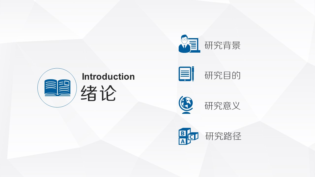 大学项目研究报告PowerPoint模板下载_预览图3