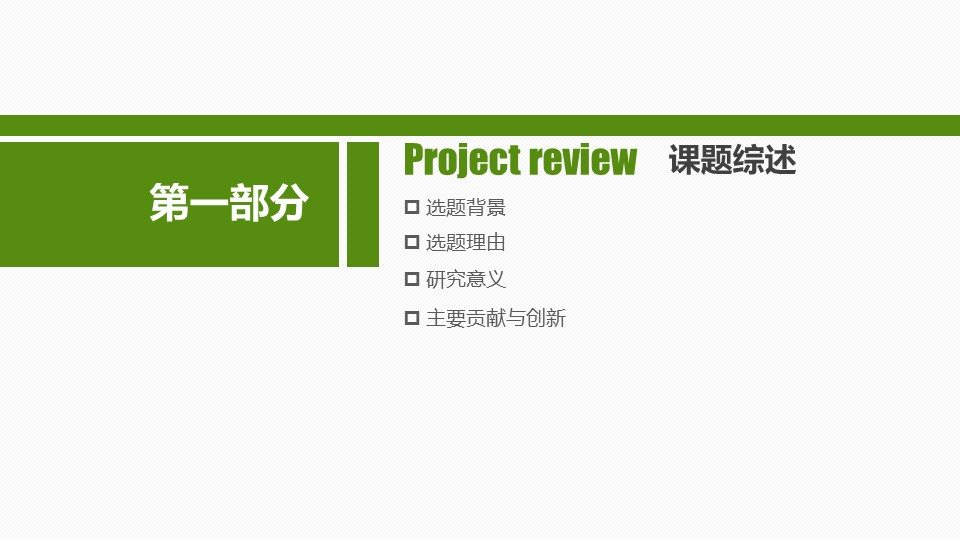 艺术专业毕业论文PPT模板下载_预览图3