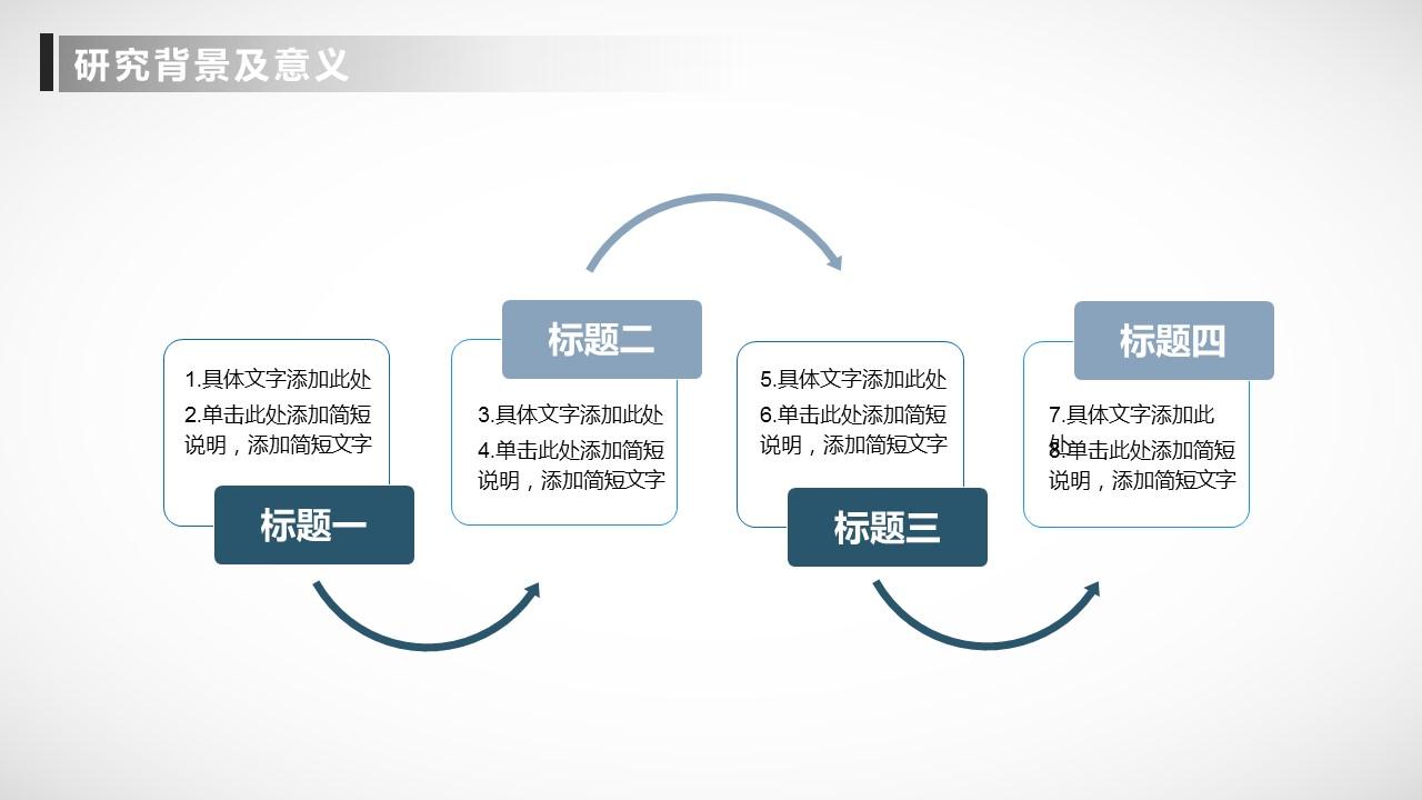 简洁大学开题报告PowerPoint模板下载_预览图6