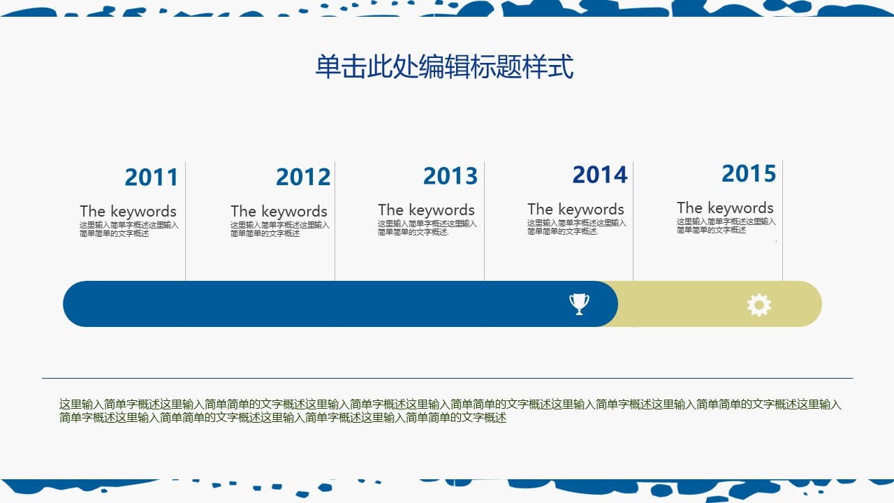 蓝色校园风光论文答辩PPT模板下载_预览图6