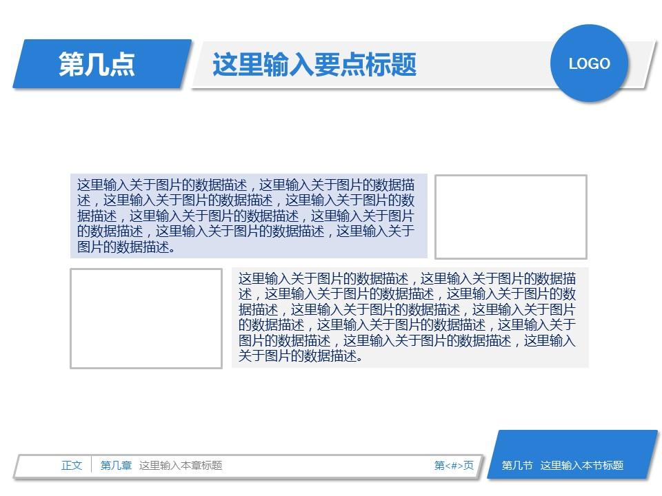 蓝色简洁论文答辩PPT模板下载_预览图6