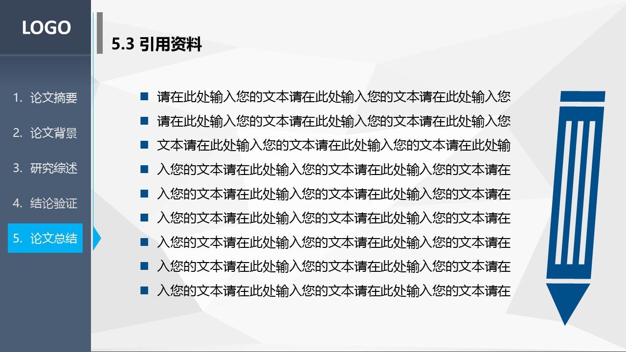 深色系大学论文答辩PowerPoint模板下载_预览图33