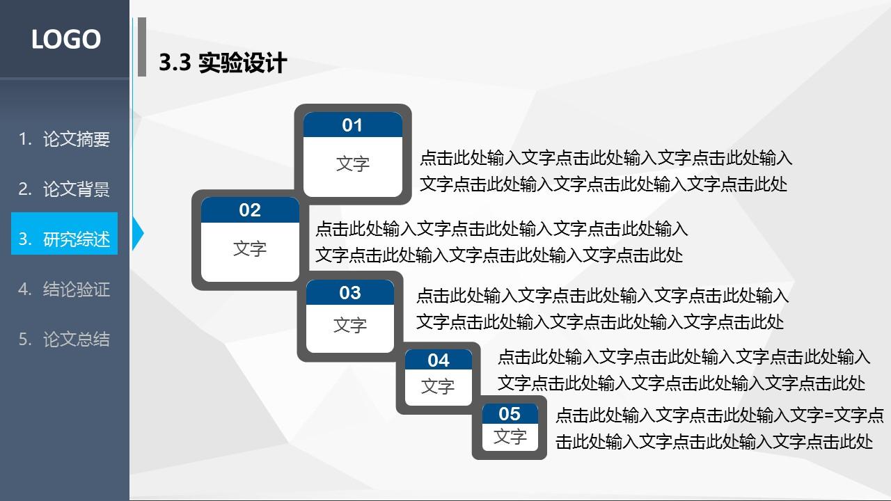 深色系大学论文答辩PowerPoint模板下载_预览图19