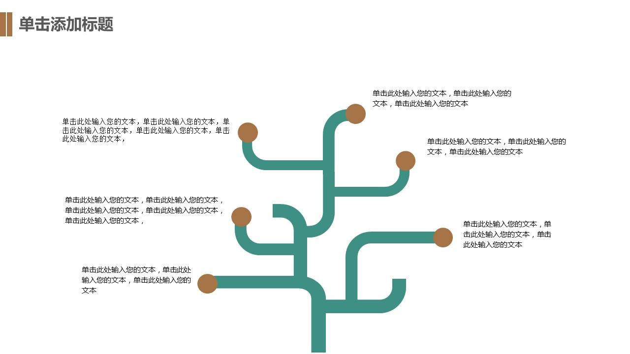 清新树叶论文答辩PPT模板下载_预览图24