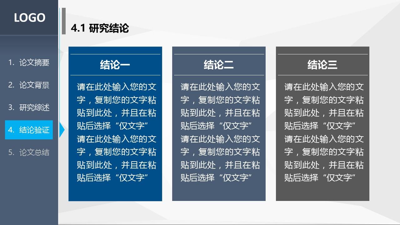 深色系大学论文答辩PowerPoint模板下载_预览图24