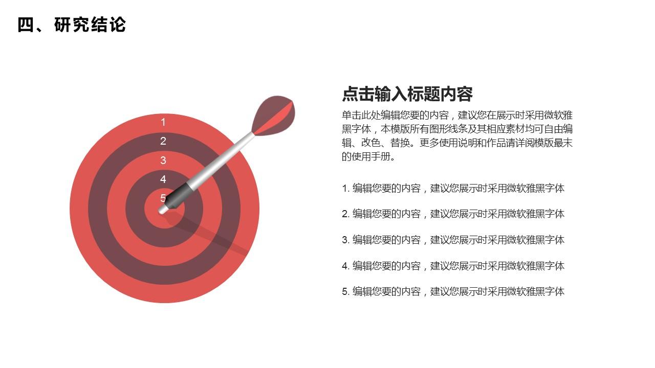 活力红大学答辩PPT模板_预览图23