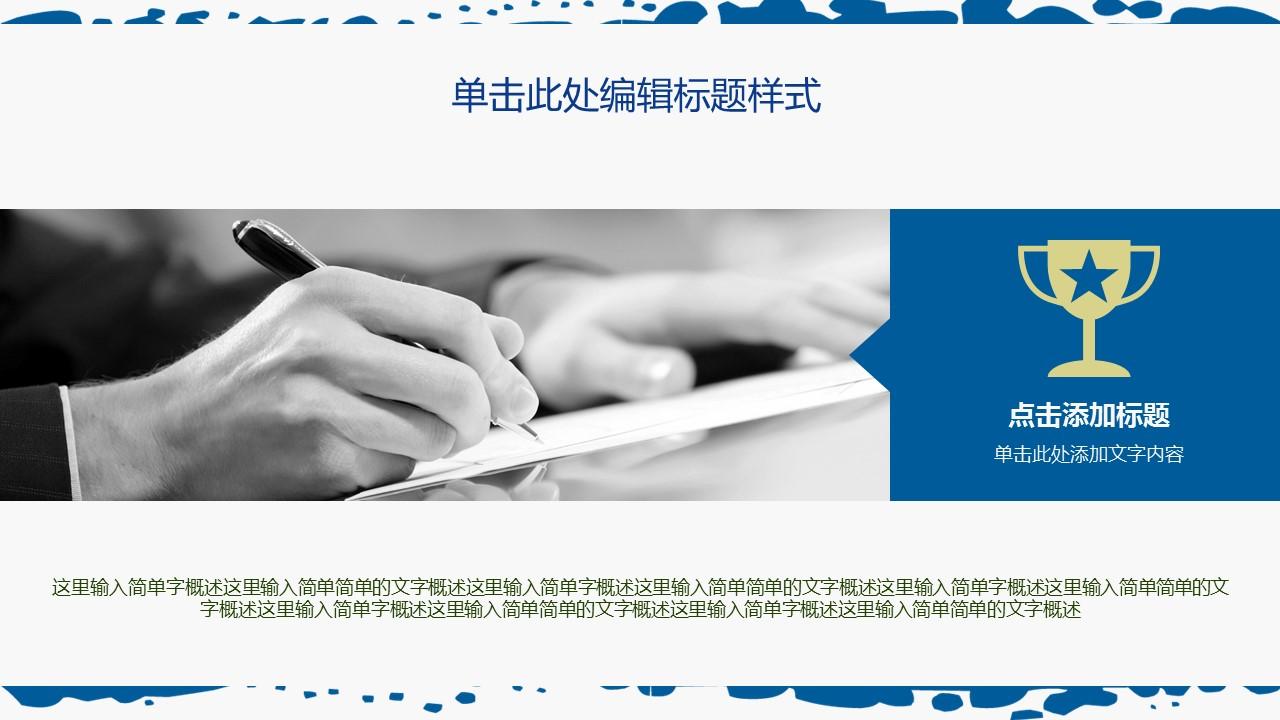 蓝色校园风光论文答辩PPT模板下载_预览图23