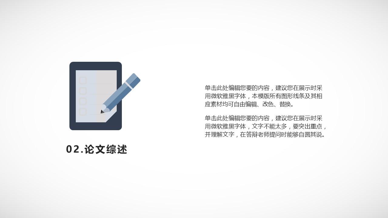 简洁大学开题报告PowerPoint模板下载_预览图9