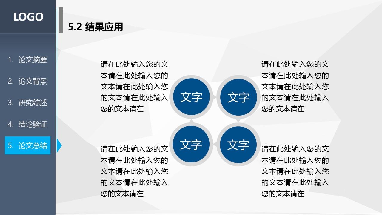 深色系大学论文答辩PowerPoint模板下载_预览图32