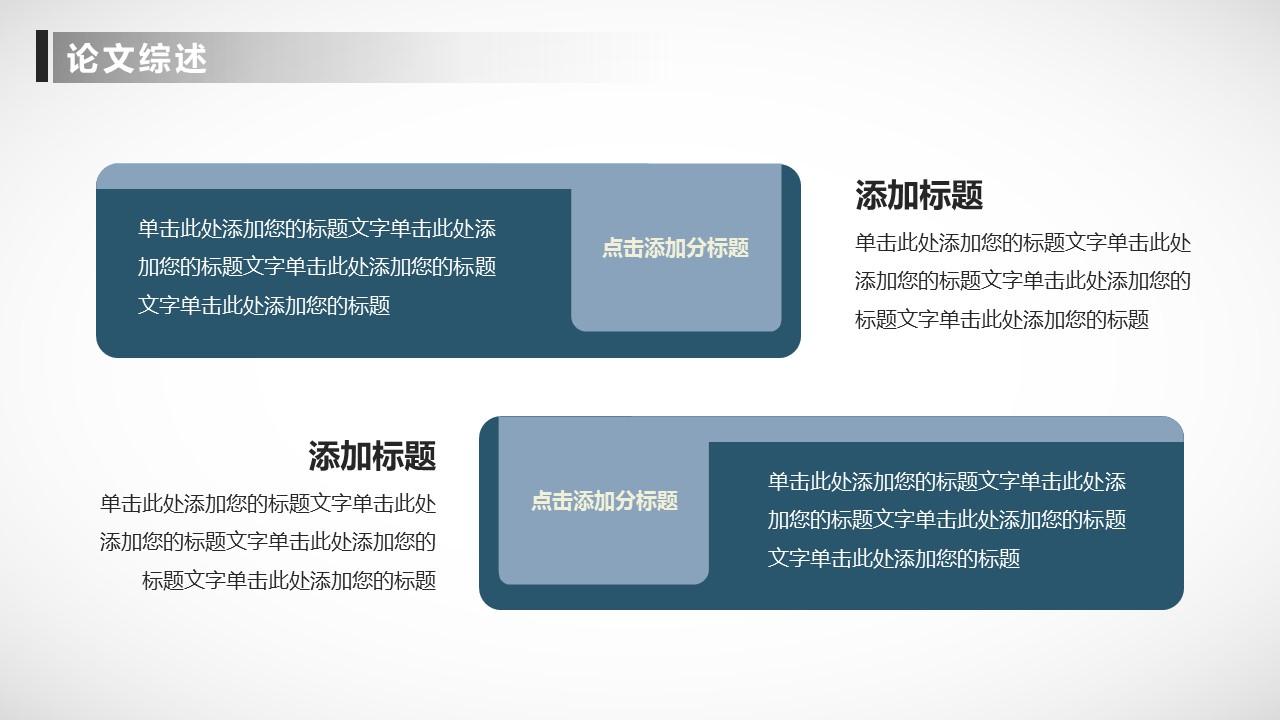 简洁大学开题报告PowerPoint模板下载_预览图11