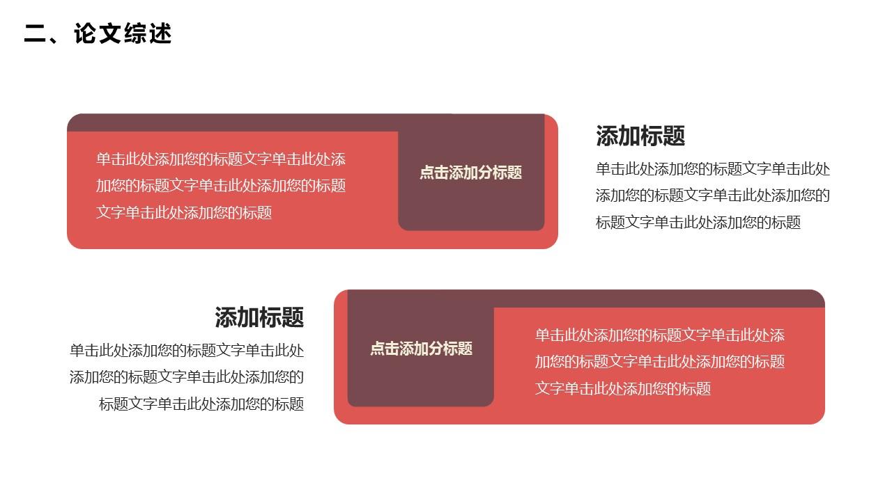 活力红大学答辩PPT模板_预览图11