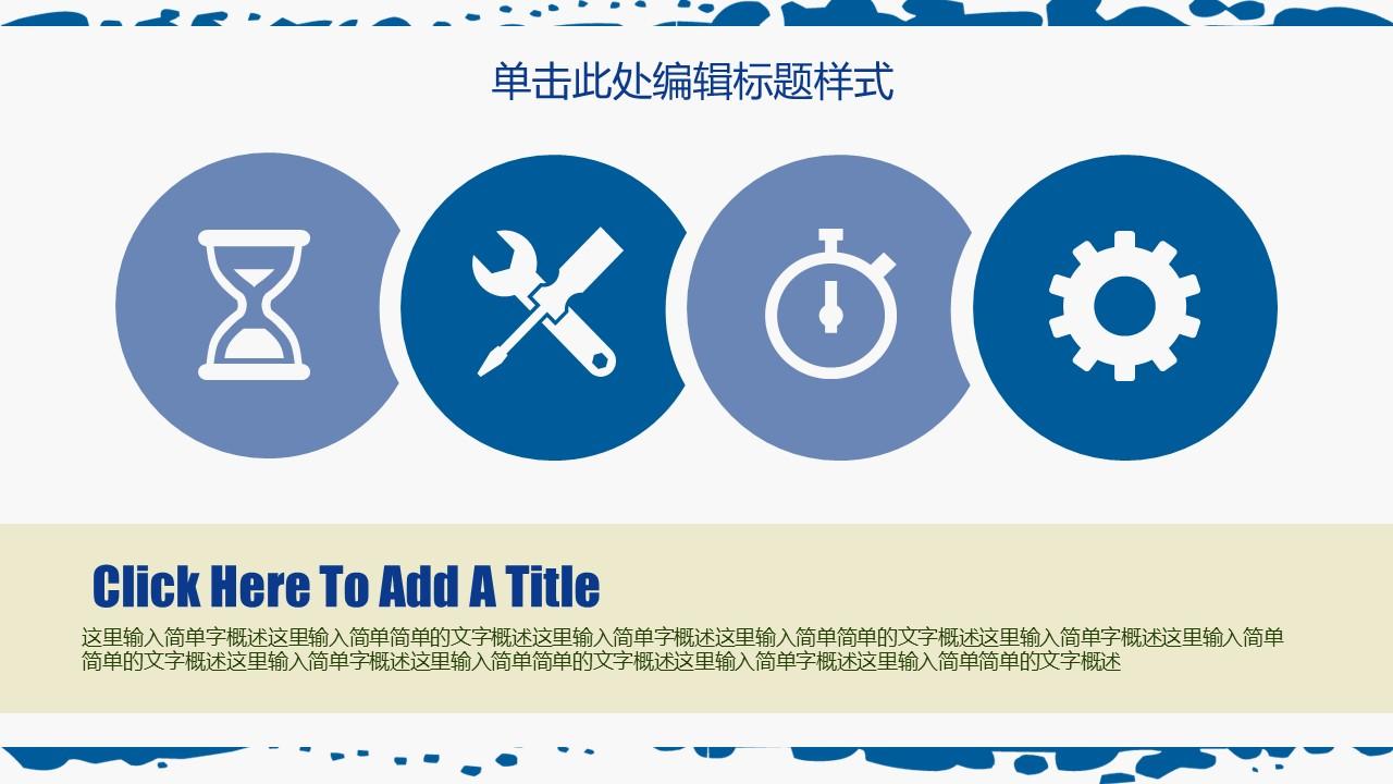 蓝色校园风光论文答辩PPT模板下载_预览图11