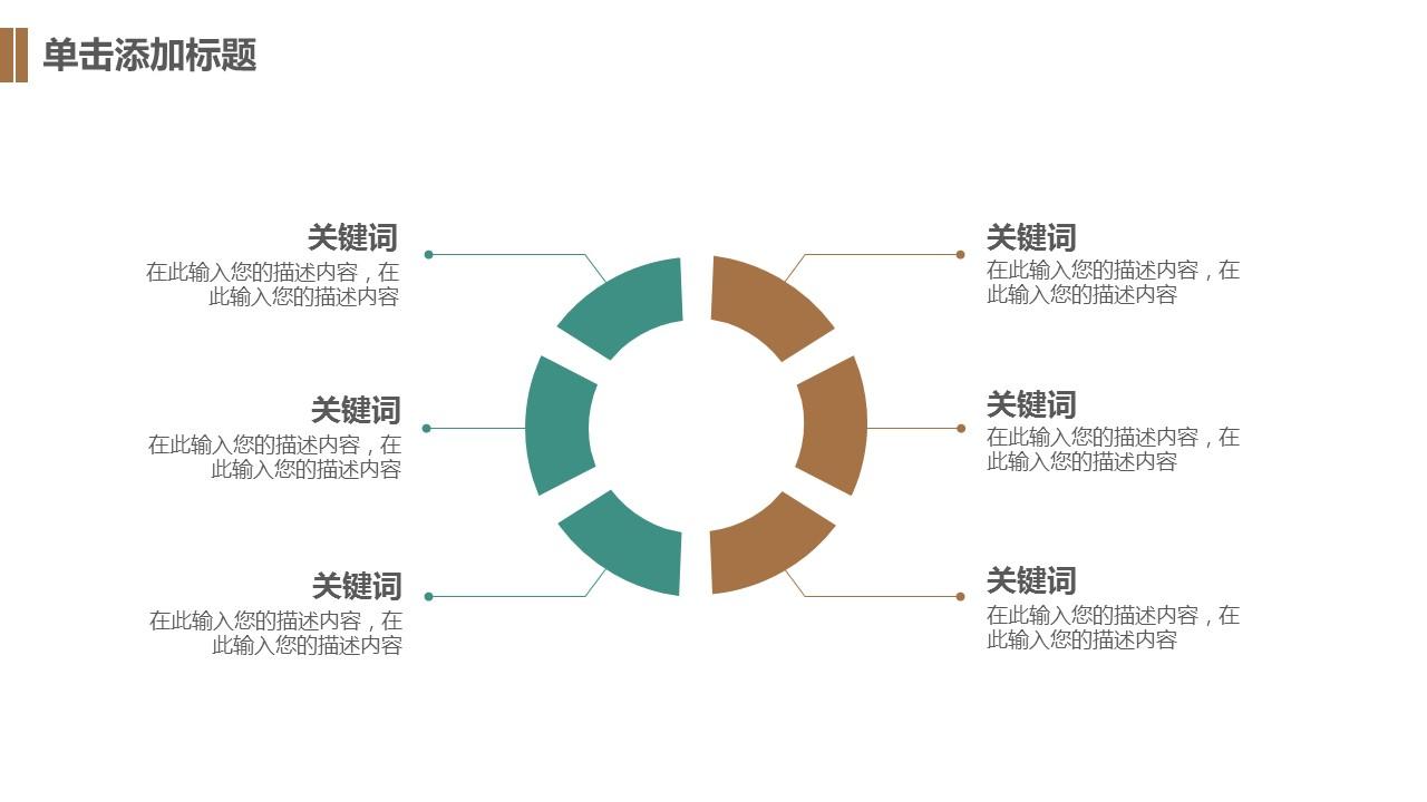 清新树叶论文答辩PPT模板下载_预览图11