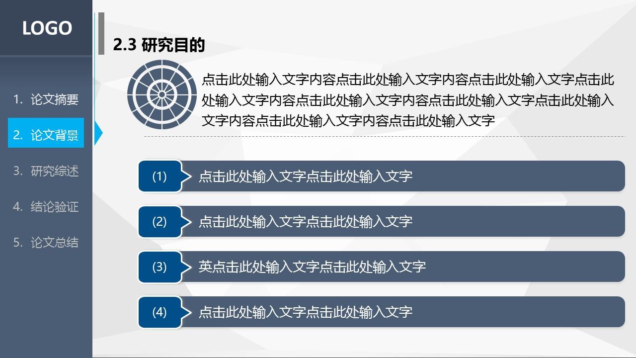 深色系大学论文答辩PowerPoint模板下载_预览图11