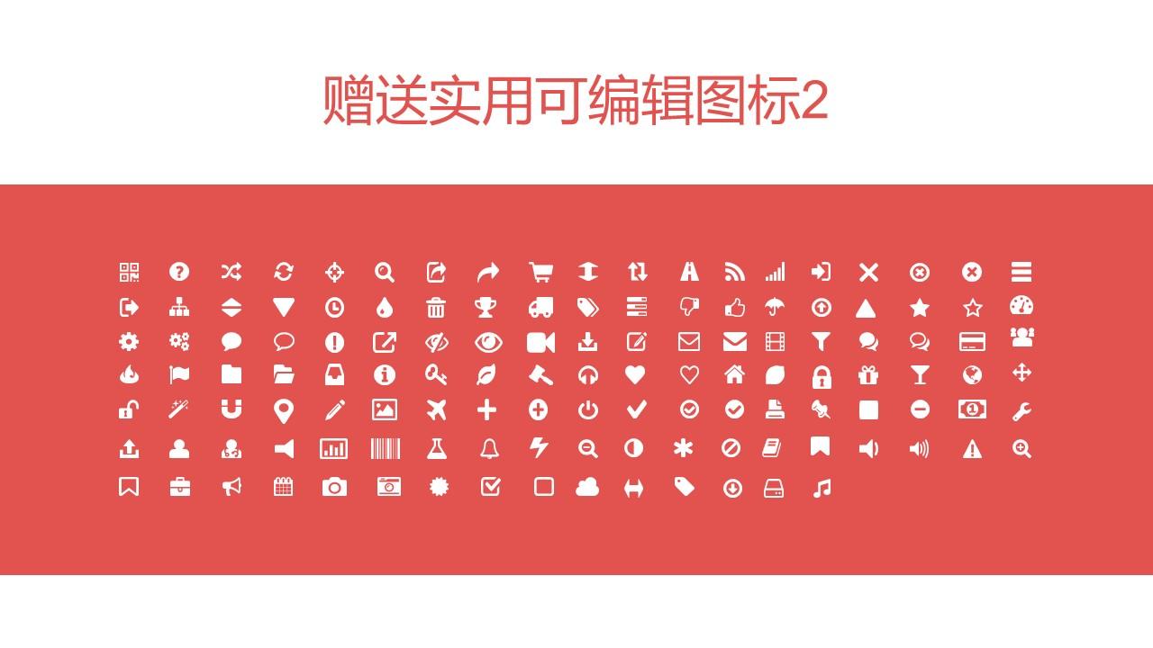 活力红大学答辩PPT模板_预览图29