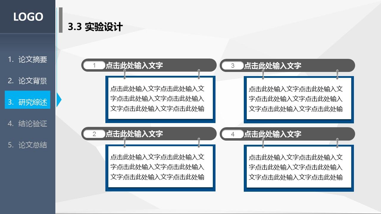 深色系大学论文答辩PowerPoint模板下载_预览图18