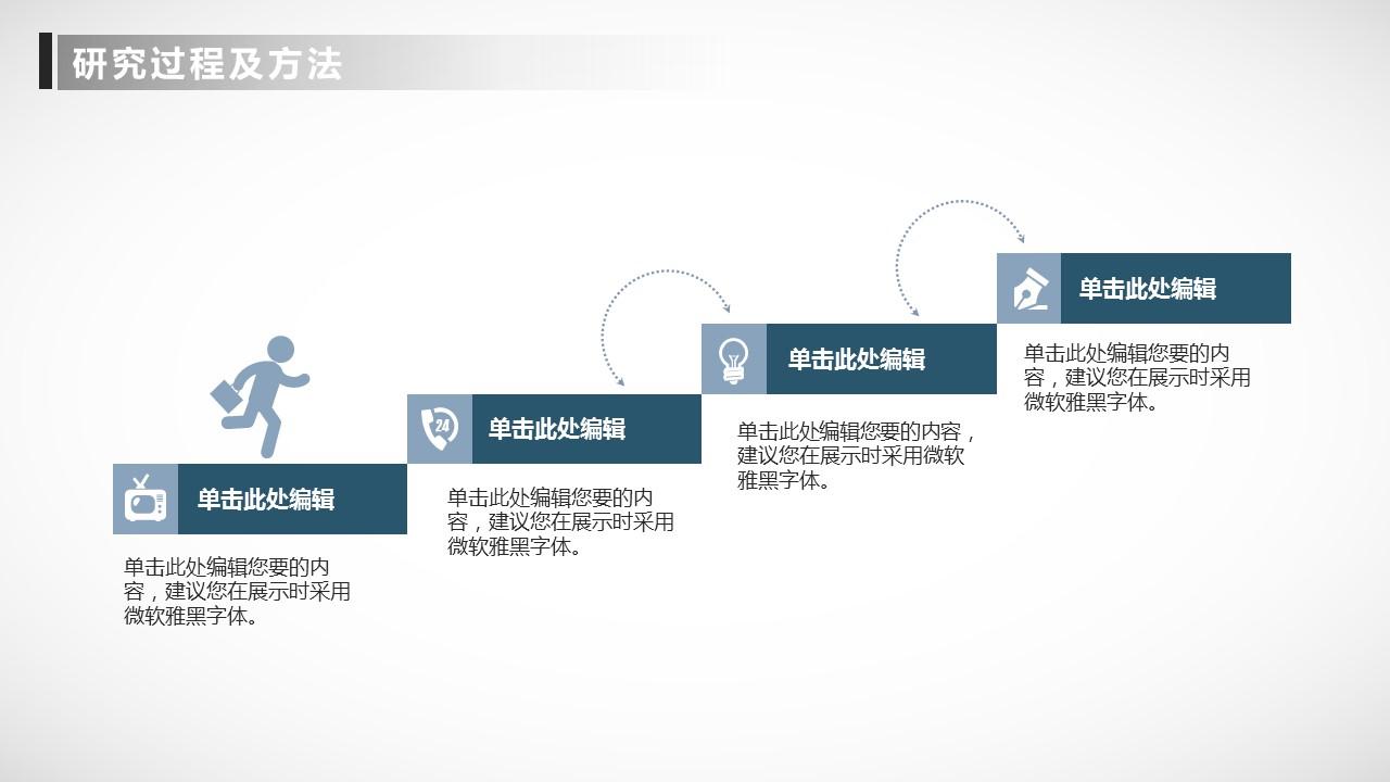 简洁大学开题报告PowerPoint模板下载_预览图17