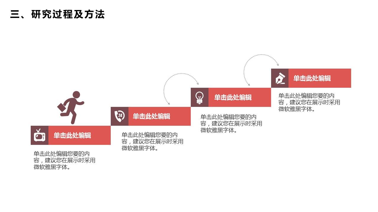 活力红大学答辩PPT模板_预览图17