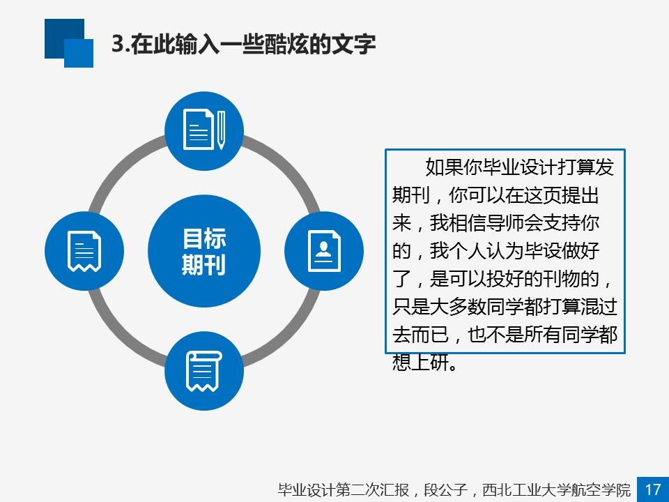 酷炫项目方案PPT模板下载_预览图17