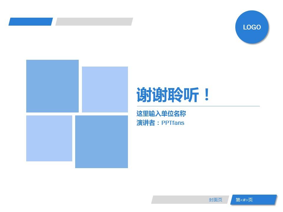 蓝色简洁论文答辩PPT模板下载_预览图7