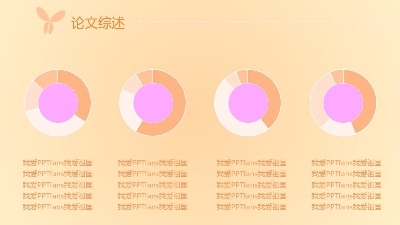 粉色系蝶恋花毕业答辩PPT模板下载_预览图7