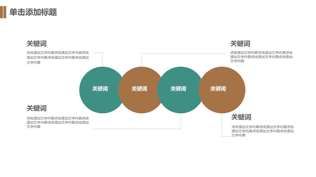 清新树叶论文答辩PPT模板下载_预览图20