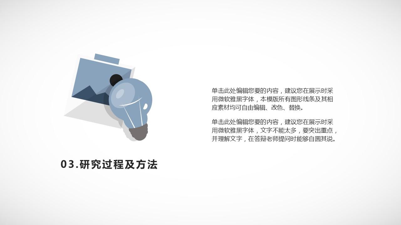 简洁大学开题报告PowerPoint模板下载_预览图15