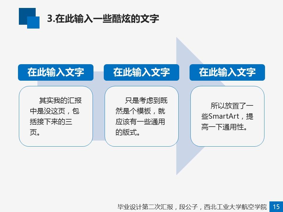 酷炫项目方案PPT模板下载_预览图15