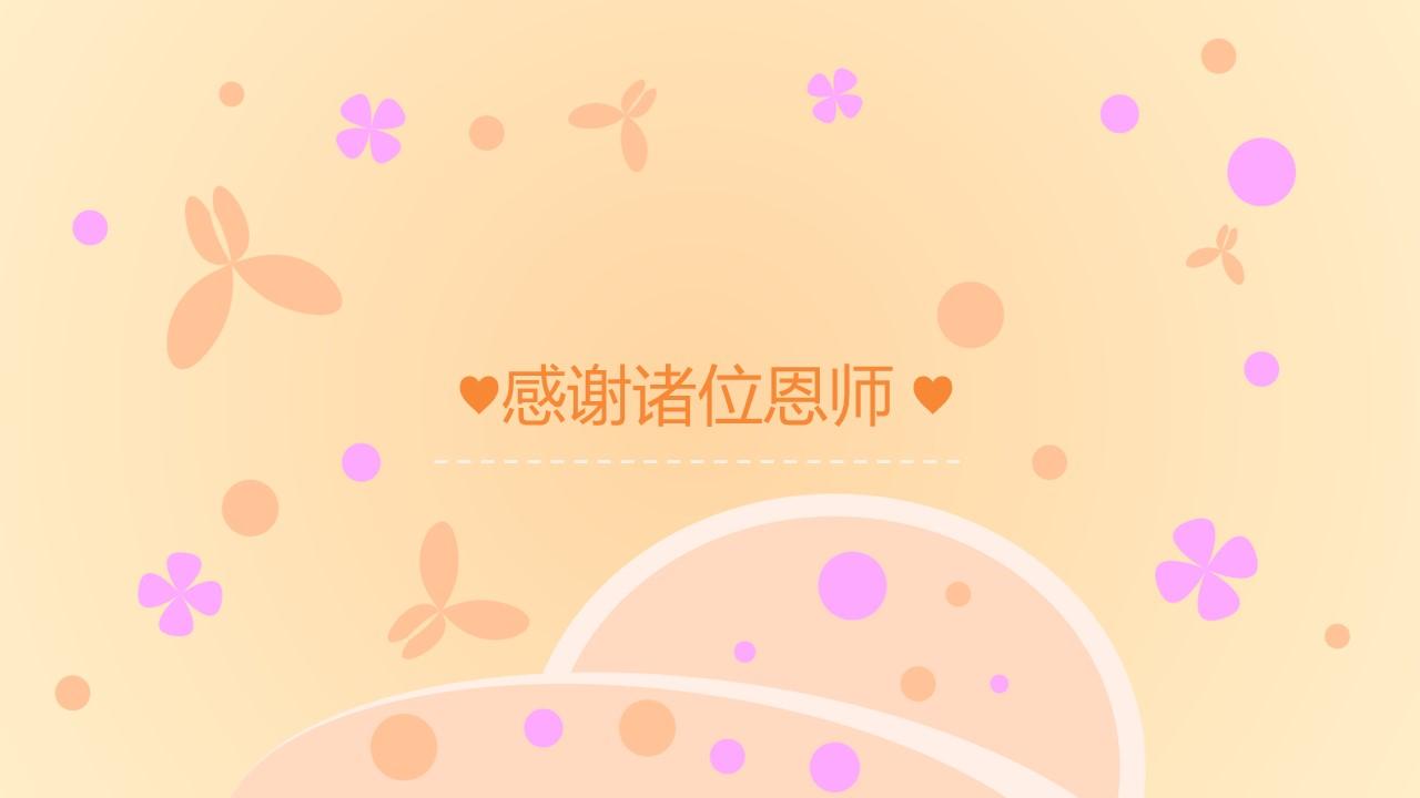 粉色系蝶恋花毕业答辩PPT模板下载_预览图15