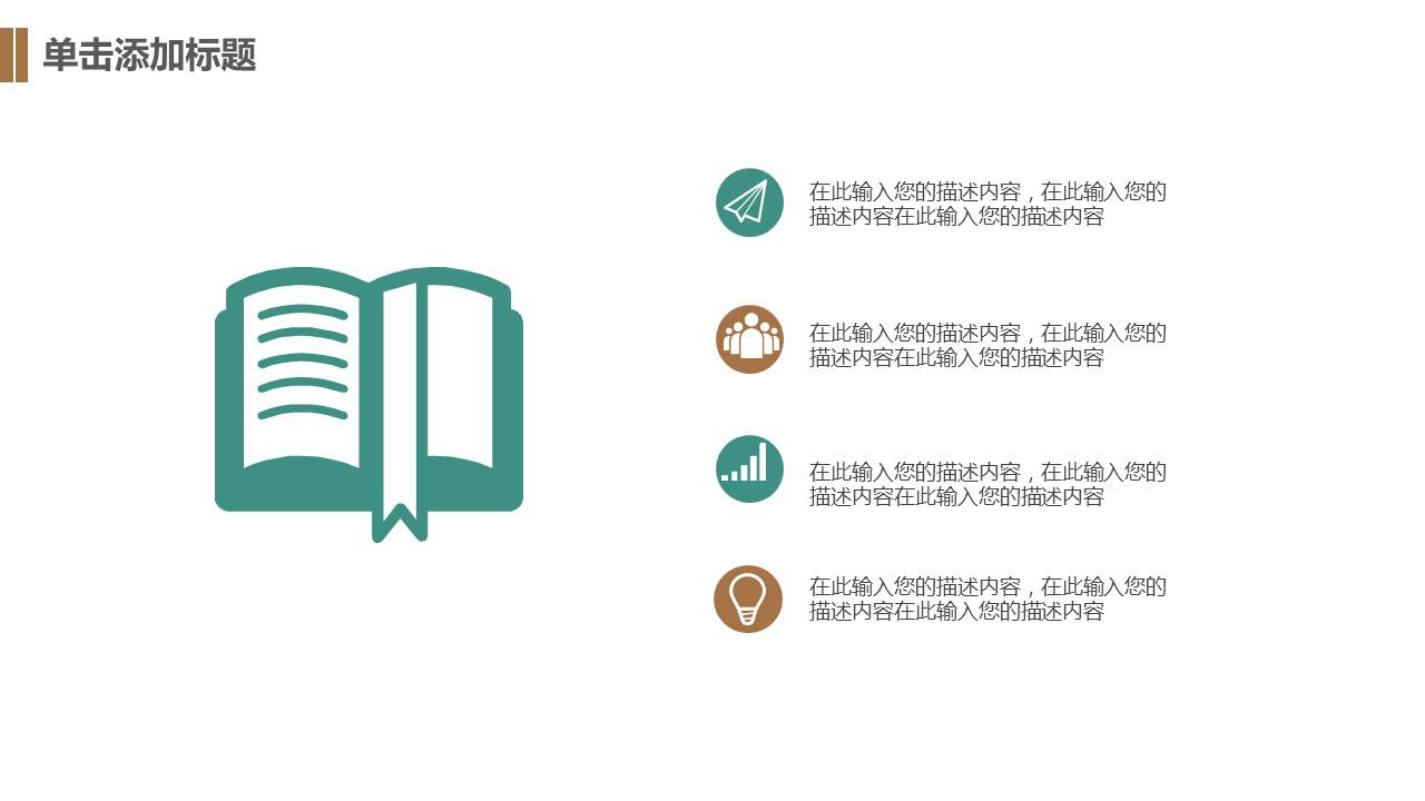 清新树叶论文答辩PPT模板下载_预览图4