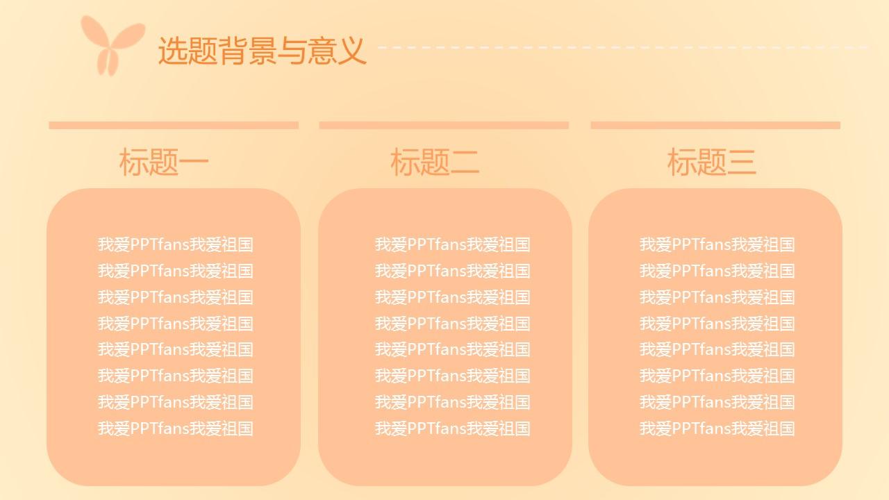 粉色系蝶恋花毕业答辩PPT模板下载_预览图4