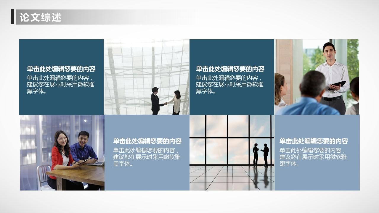 简洁大学开题报告PowerPoint模板下载_预览图14