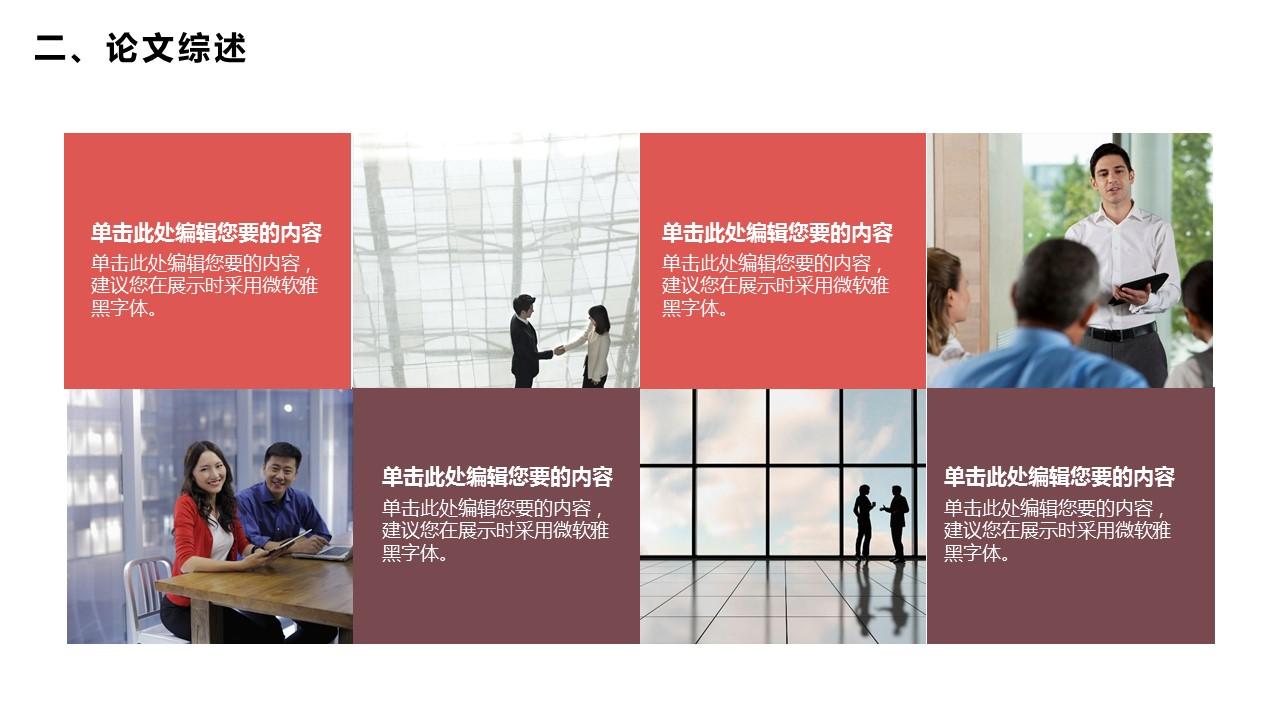 活力红大学答辩PPT模板_预览图14