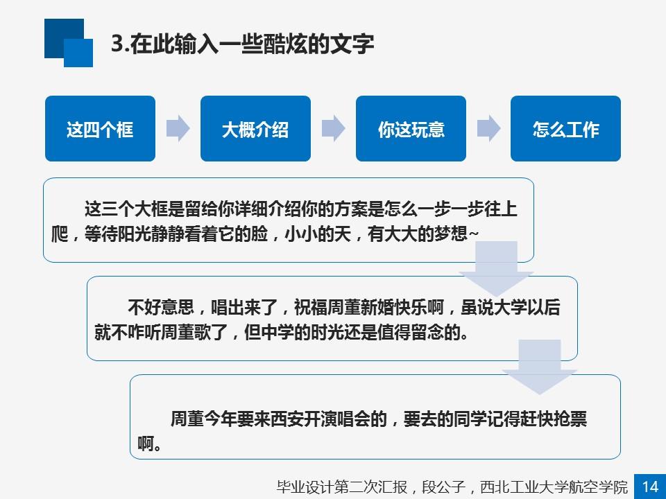 酷炫项目方案PPT模板下载_预览图14