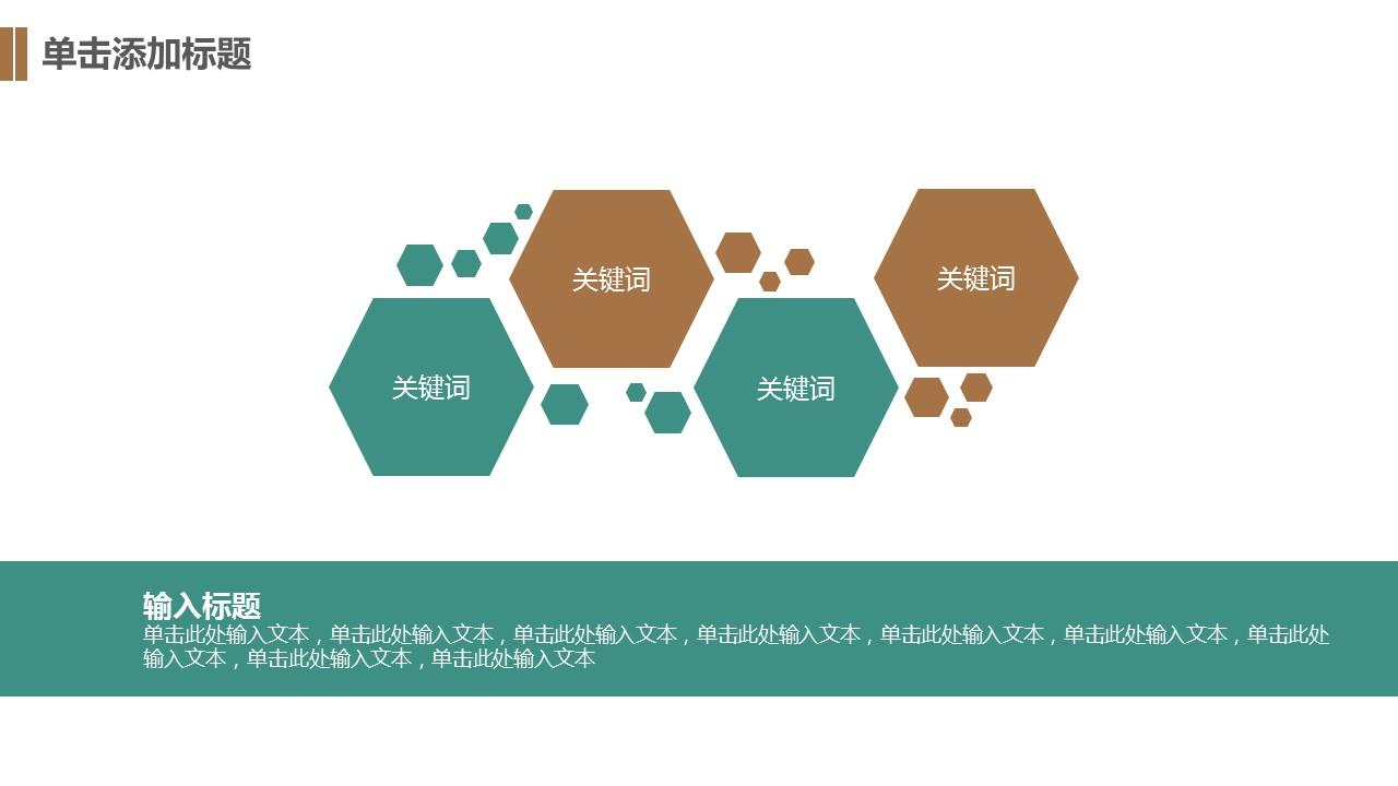 清新树叶论文答辩PPT模板下载_预览图22