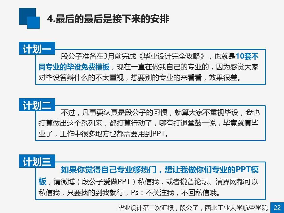酷炫项目方案PPT模板下载_预览图22