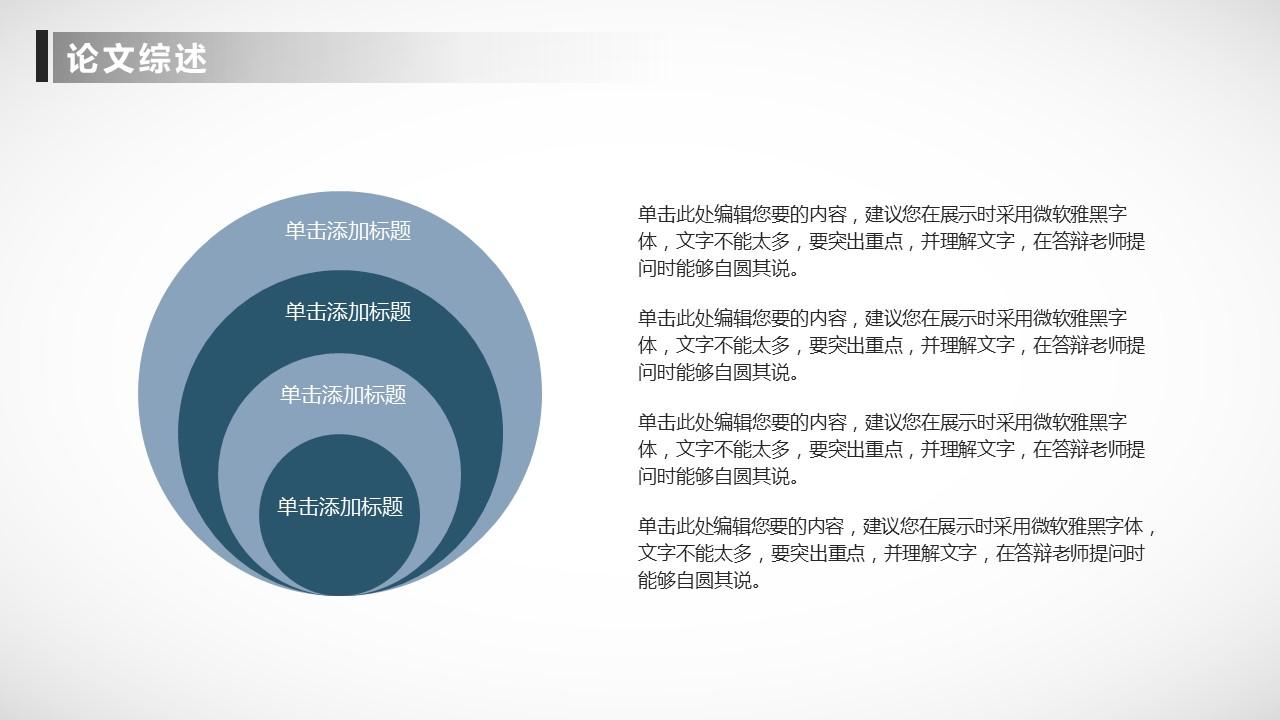 简洁大学开题报告PowerPoint模板下载_预览图12