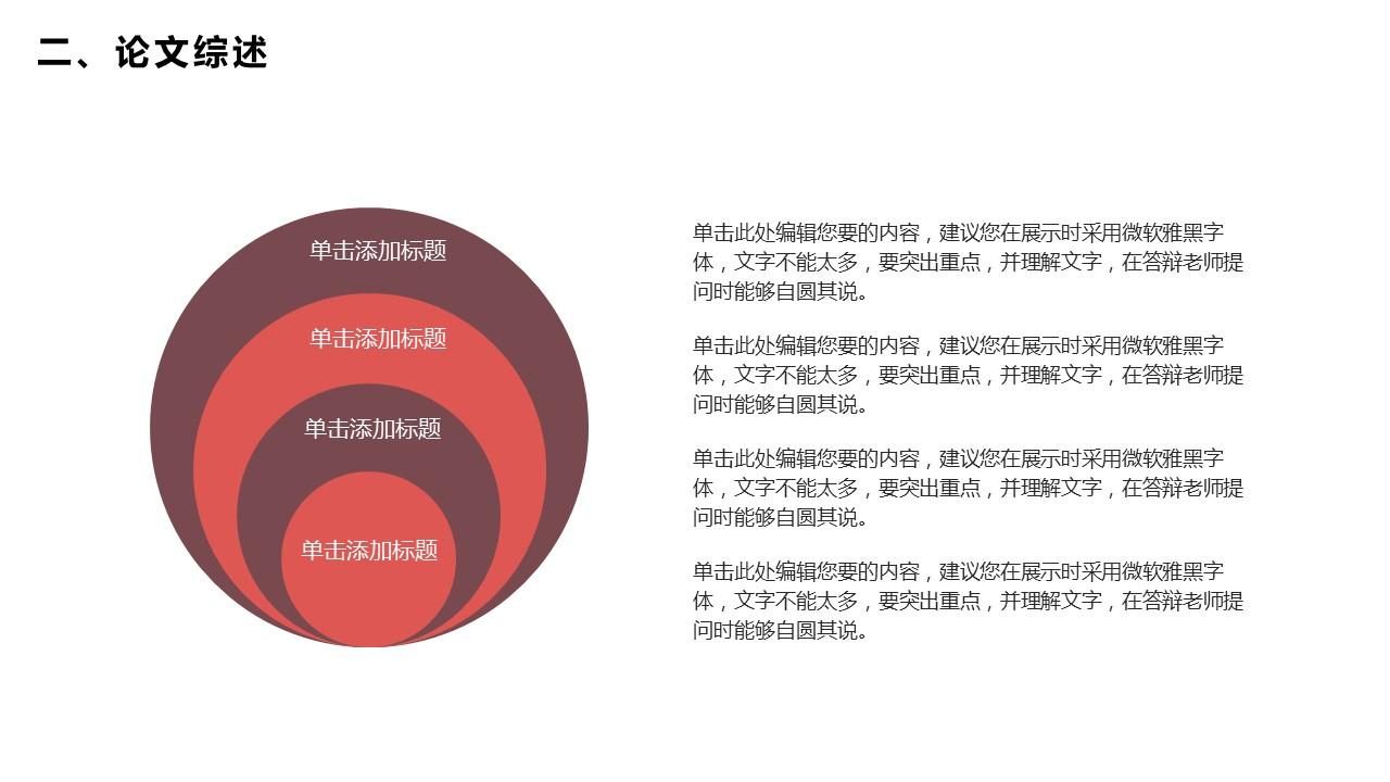 活力红大学答辩PPT模板_预览图12