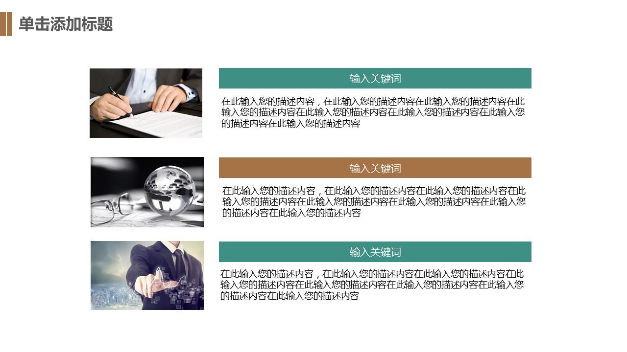 清新树叶论文答辩PPT模板下载_预览图12
