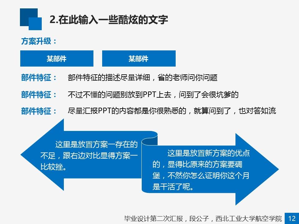酷炫项目方案PPT模板下载_预览图12