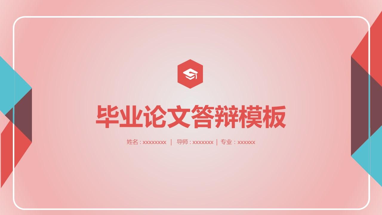 活力红大学答辩PPT模板_预览图1